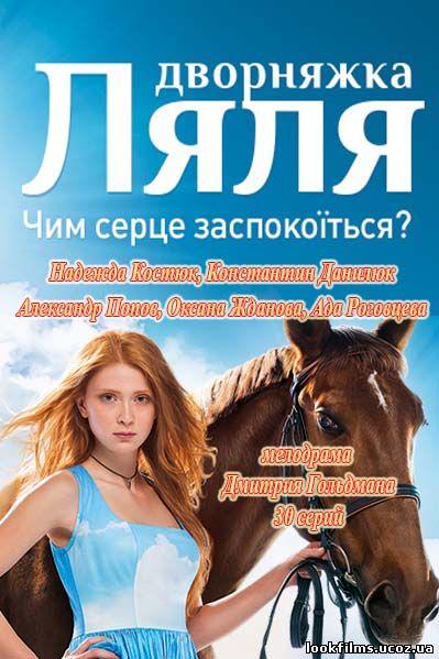 украинские мелодрамы смотреть онлайн: